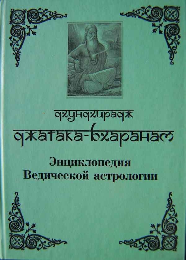книг Джатака-Бхаранам - Энциклопедия Ведической астрологии