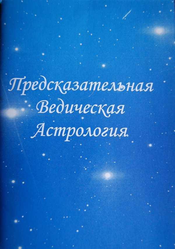 Астрология Для Всех Самоучитель