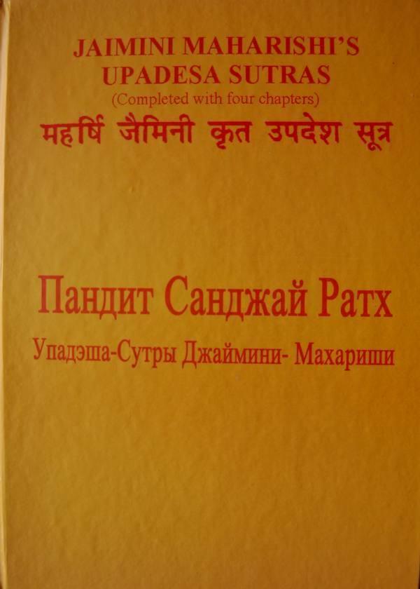 книга Упадэша-Сутры Махариши Джаймини на русском языке - Джйотиш Ведическая астрология.